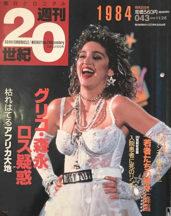 20 ASAHI CHRONICLE MAGAZINE JAPAN / MADONNA - CD - DISQUES - RECORDS -  BOUTIQUE VINYLES