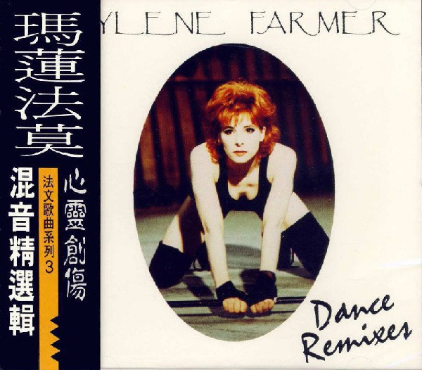DANCE REMIXES CD TAIWAN  / MYLENE FARMER-RECORDS-DISQUES-VINYLES-CD- SHOP-