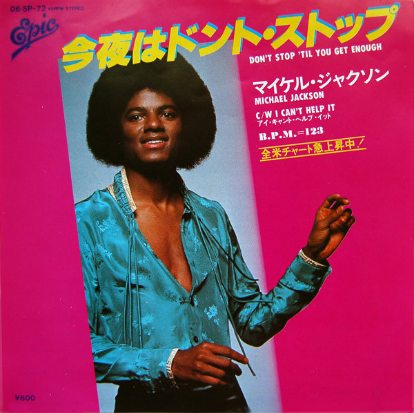 DON'T STOP 45T JAPON  MICHAEL JACKSON-CD-DISQUES-RECORDS-BOUTIQUE VINYLES-MUSICSHOP