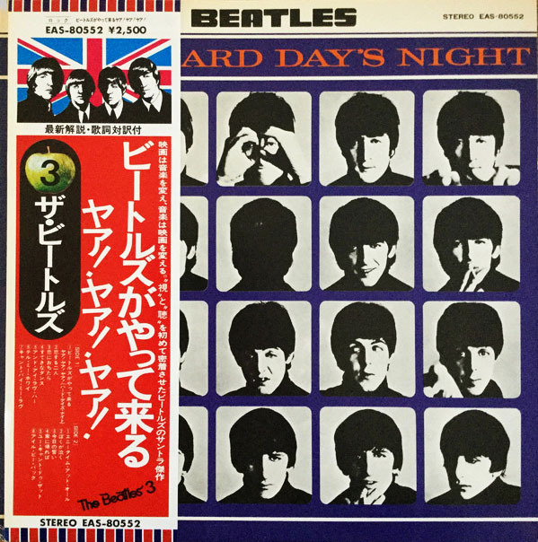 A HARD DAY'S NIGHT 33T JAPON /THE BEATLES-CD-DISQUES-RECORDS-BOUTIQUE VINYLES-SHOP-LPS-VINYLS
