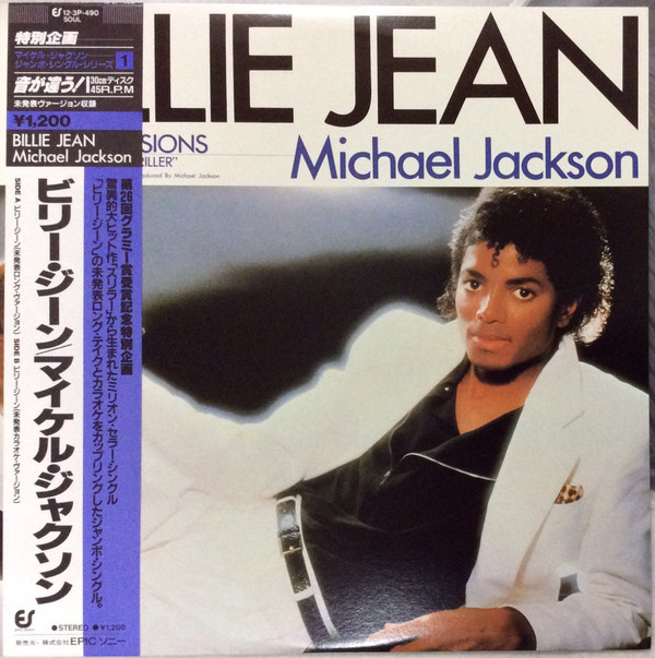 BILLIE JEAN 12INCHES  MAXI JAPON/ MICHAEL JACKSON  - CD - DISQUES - RECORDS -  BOUTIQUE VINYLES